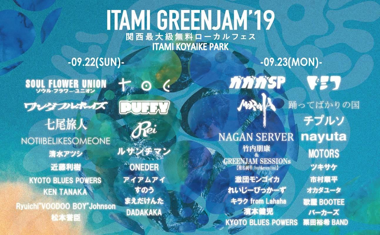 ITAMI GREENJAM'19
